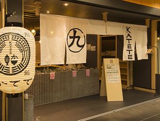 九州料理 居酒屋 かてて 新橋店