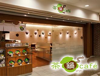 茶鍋cafe saryo池袋サンシャインシティ店