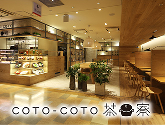 COTO-COTO 茶寮新宿ミロード店