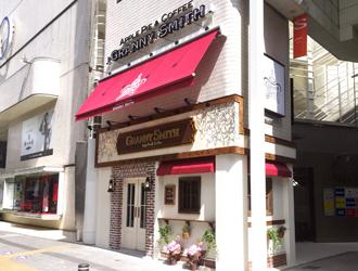GRANNY SMITH APPLE PIE & COFFEE(グラニースミス) 吉祥寺店