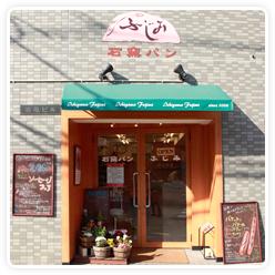 石窯パンふじみ 方南町店