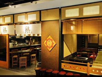 鶏料理 鉄板焼き かしわ かしわ 渋谷ヒカリエ店