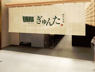 神戸・六甲道 ぎゅんた 銀座三越店