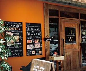 ハンバーグ Will 錦糸町店