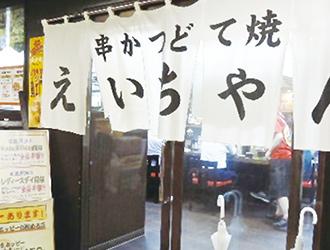 串かつ えいちゃん 高田馬場本店