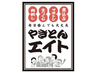 やきとんエイト東高円寺店