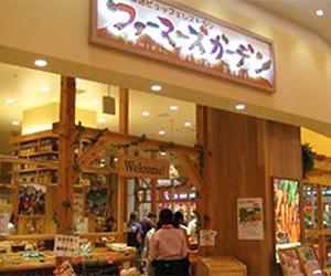 ファーマーズガーデン イオンモール東久留米店