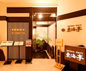 日本料理・しゃぶしゃぶ・すきやき 東海亭
