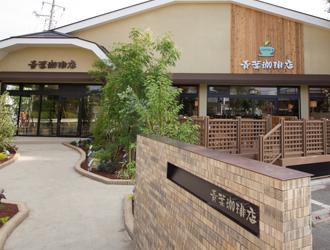 青葉珈琲店 三鷹店