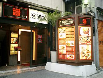 イタリア食堂 TOKABO 神楽坂店