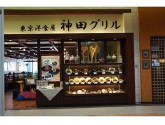 東京洋食屋 神田グリル むさし村山イオンモール店