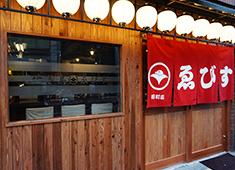焼鳥 ゑびす 田町店 求人 時代に流されない普遍的な業態である焼鳥だからこそ、未経験からでも成長への道が見やすいのも特徴です。