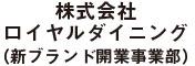 株式会社 ロイヤルダイニング(新ブランド開業事業部) 求人情報