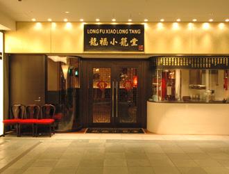 龍福小籠堂(LONG FU XIAO LONG TANG)/ソルト・コンソーシアム株式会社 求人