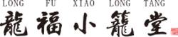 龍福小籠堂(LONG FU XIAO LONG TANG)/ソルト・コンソーシアム株式会社 求人情報