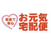 お元気宅配便/株式会社 秀栄 求人