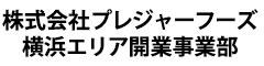 株式会社 プレジャーフーズ 横浜エリア開業事業部 求人情報