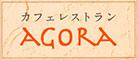 「CAFE RESTAURANT AGORA」「bar&restaurant Agora」「仏蘭西肉食堂 CHEAT」/株式会社 P&Cコネクション 求人情報