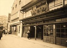 株式会社 山本山 開業準備室 求人 1690年に創業した、日本でも有数の老舗企業の一つです。※写真は昭和24年頃の日本橋本店