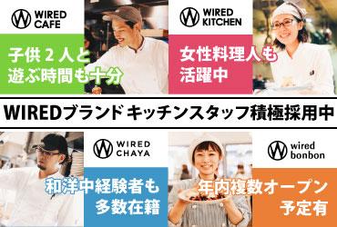 カフェ・カンパニー株式会社 求人