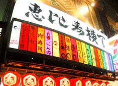 株式会社 浜倉的商店製作所 求人 「溜り場」「その街になくてはならない場所」の代表格「恵比寿横丁」も弊社の作品の一つです。流行ではなく、文化を!