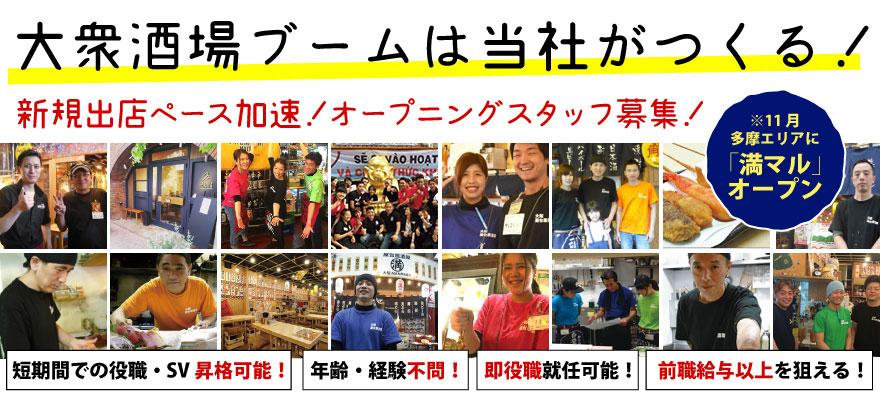 株式会社イートファクトリー東京 求人