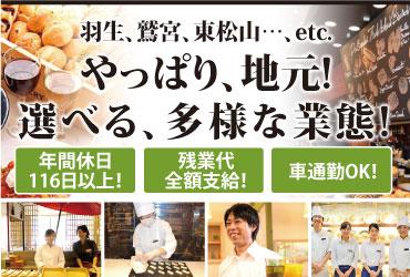 株式会社ピアーサーティー(埼玉県・東京北部部事業部) 求人