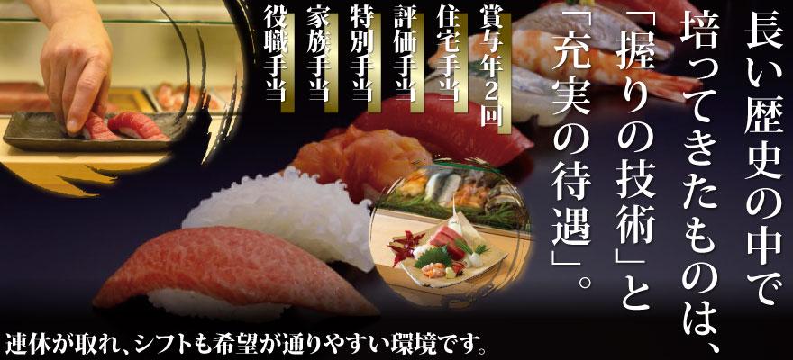 株式会社築地寿司清 求人