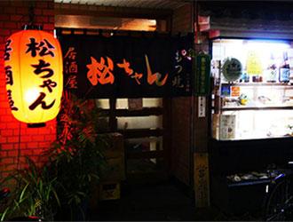 「居酒屋松ちゃん」「モッちゃん」「松ちゃん 東あずま店」 求人