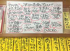 「居酒屋松ちゃん」「モッちゃん」「松ちゃん 東あずま店」 求人 誰もが利用しやすい大衆居酒屋です!