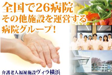 平成医療福祉グループ(ヴィラ横浜) 求人