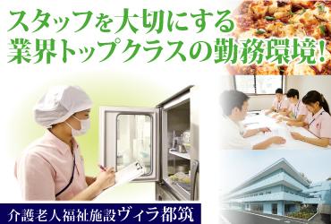 平成医療福祉グループ(ヴィラ都筑) 求人