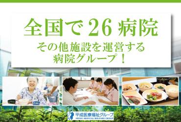 平成医療福祉グループ(平成横浜病院) 求人