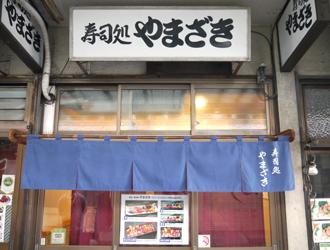 築地 寿司処 やまざき 求人