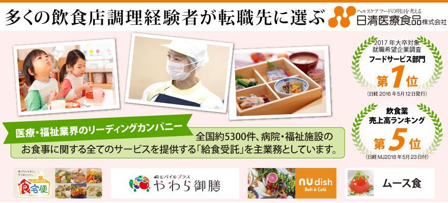 日清医療食品株式会社 東京支店 求人