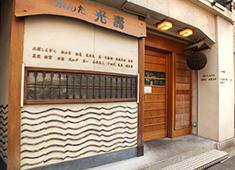 日本酒居酒屋 A「しんばし 光壽」B「かんだ 光壽」 求人 連日予約でいっぱいの店内はいつも活気に溢れお客様とスタッフの笑顔が絶えません! 忙しくてもヤリガイある環境です!