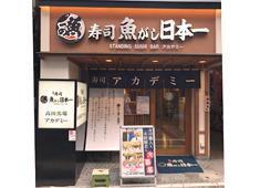 「寿司・和食 魚がし日本一 」「和食 青ゆず寅」「青柚子」/株式会社にっぱん 求人 10月4日「魚がし日本一 高田馬場 アカデミー」設立!未経験もOK!給与をもらいながら、イチから実践で学べますよ!