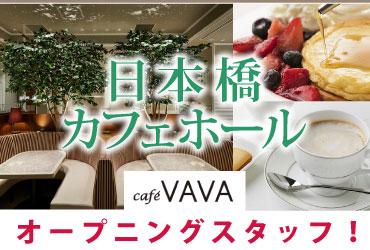 株式会社Gコンセプト(VAVA・MASQ・GOSS・鰤門) 求人