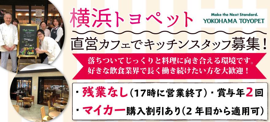 横浜トヨペット 株式会社 求人