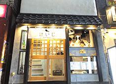 株式会社だるまてんぐ/和食 炉端 焼鳥 鉄板焼 タイ料理 居酒屋 求人 【炉端 肉焼 けいじ 外観】10月OPENしたばかり!理想のお店を一緒に創っていきましょう!