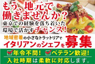 沙羅双樹(さらそうじゅ) /三和不動産株式会社  求人