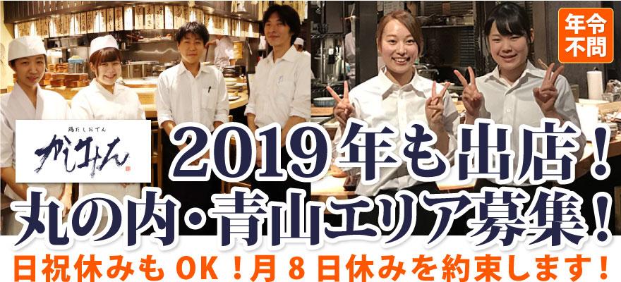ソルト・コンソーシアム株式会社(かしみん青山店・丸の内店) 求人
