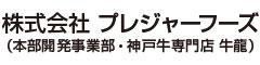 株式会社 プレジャーフーズ(本部開発事業部・神戸牛専門店 牛龍) 求人情報