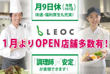 株式会社LEOC 求人