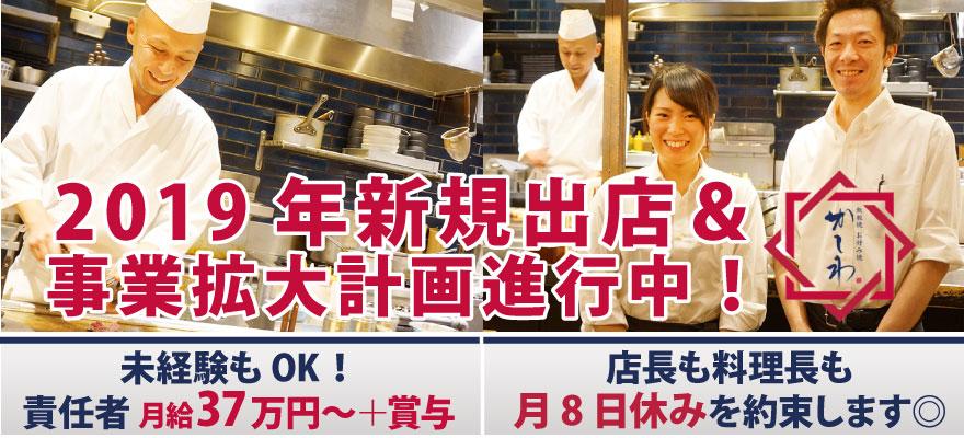 ソルト・コンソーシアム株式会社(かしわ渋谷ヒカリエ店、二子玉川ライズ店) 求人