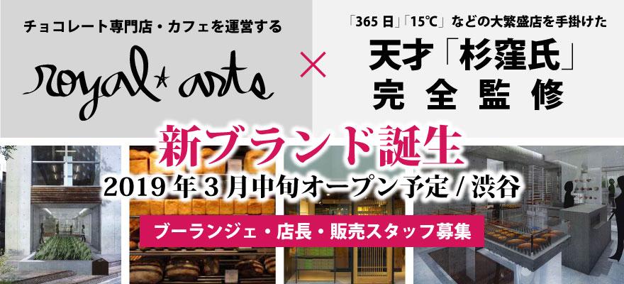 株式会社 ロイヤル・アーツ 求人