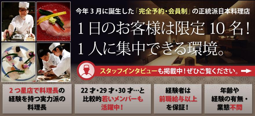 東京和食倶楽部株式会社 求人