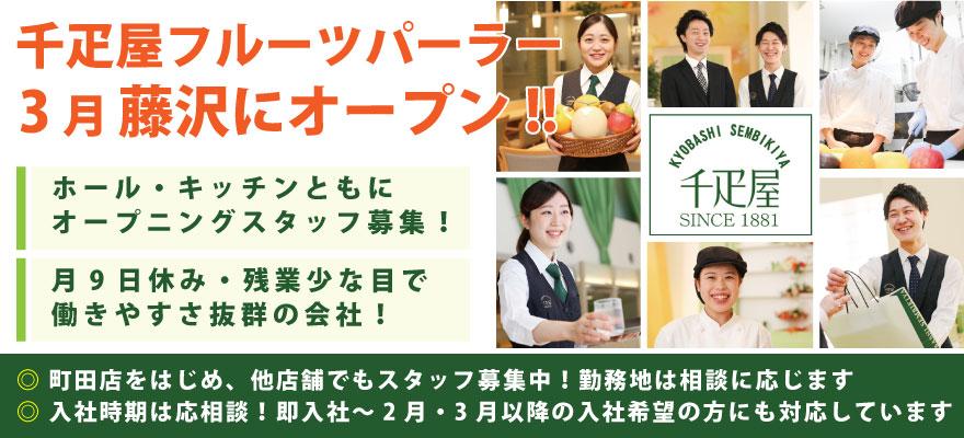 株式会社京橋千疋屋 求人