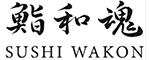 和クリエイションズ 株式会社/「鮨 和魂(わこん)」 求人情報