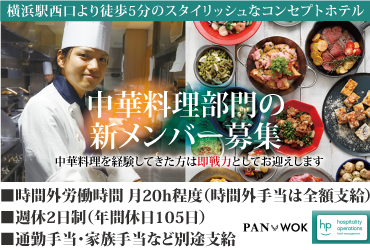 HOTEL THE KNOT YOKOHAMA/株式会社 ホスピタリティオペレーションズ 求人